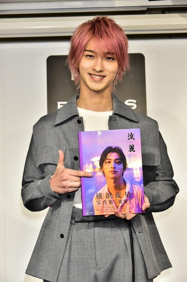 横浜流星写真集『流麗』発売記念イベント
