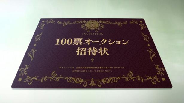 「賭ケグルイ××」第11話の先行カットが到着。謎のイベント「100票オークション」が開催!?