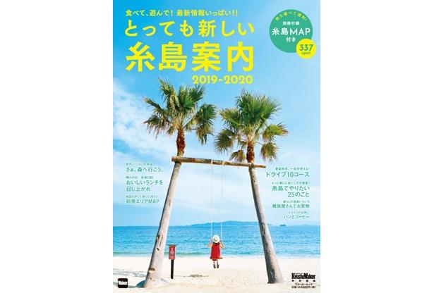 2019年3月20日発売!「とっても新しい糸島案内 2019-2020」