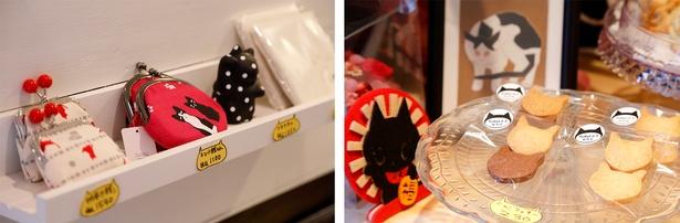 がま口(1100円〜)など、多彩なネコグッズも販売(写真左)。手作りのニャンクッキー(230円)をはじめ、数点の焼き菓子が並ぶ(同右)