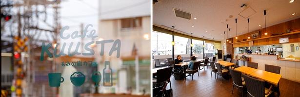 店を囲む大きなガラス窓が印象的。入り口からも店内の様子が見渡せる(写真左)。店内はゆったりとしたテーブル配置と高い天井で開放的な雰囲気(同右)