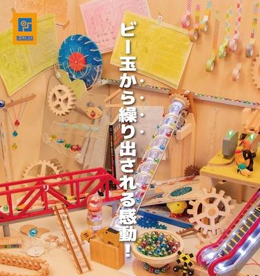 佐賀県立宇宙科学館ゆめぎんがで春の企画展「ビーコロ2019」開催中