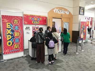 「吉本新喜劇EXPO」が3月21日からイオンモール神戸北の3階にあるイオンホールで開催中