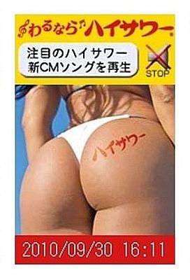 ハイサワー「Tバック美尻時計」CMソングバージョン3