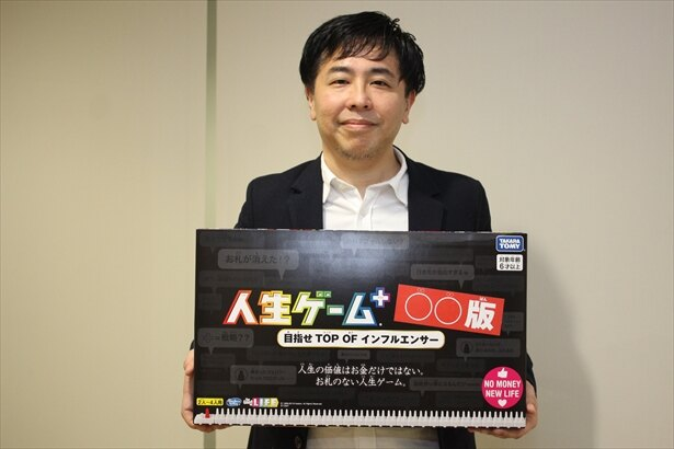 タカラトミーで「人生ゲーム」ブランドプロデューサーを務める池田源氏