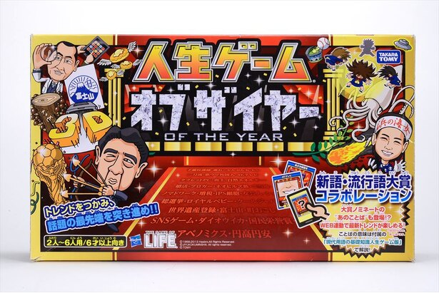 2013年11月発売「人生ゲーム オブザイヤー」