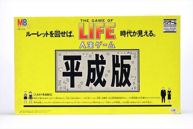 1989年に発売された「人生ゲーム平成版」 ※生産終了