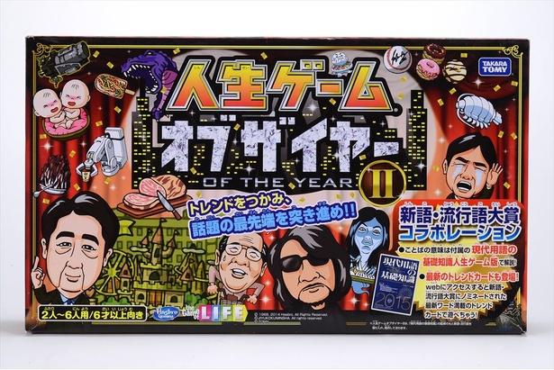 2014年11月発売「人生ゲーム オブザイヤーII」