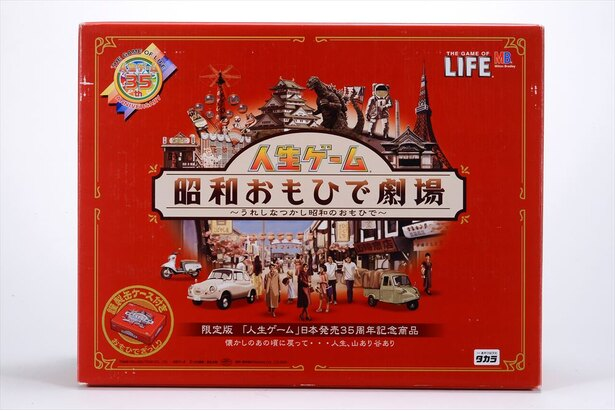 人生ゲーム35周年を記念して2003年に1万個限定で発売された「人生ゲーム昭和おもひで劇場」