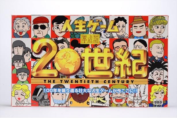 2000年発売「人生ゲーム平成版20世紀」 ※生産終了