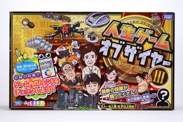 2015年11月発売「人生ゲーム オブザイヤーIII」