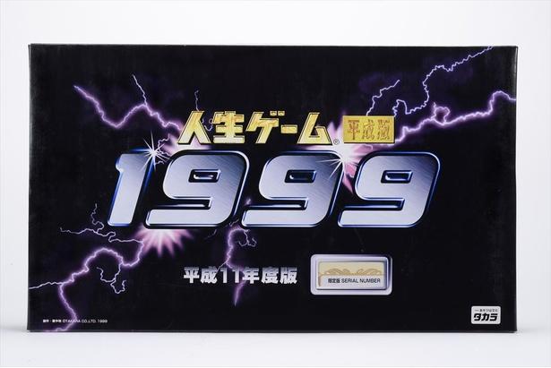 1999年に発売された「人生ゲーム平成版1999」 ※生産終了