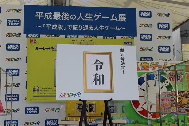 渋谷109前で開催された「平成最後の人生ゲーム展」でも新元号が掲示された