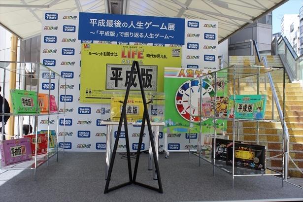 渋谷109前で開催された「平成最後の人生ゲーム展」