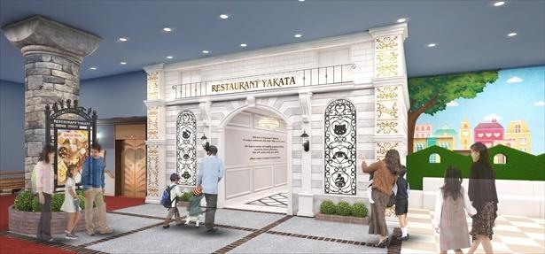 館のレストラン エントランス ※写真はイメージ