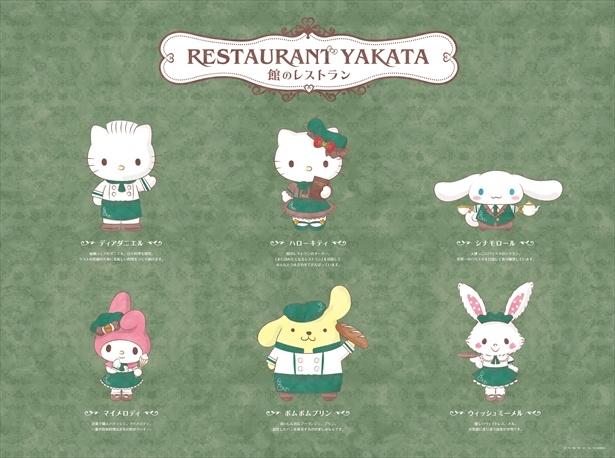 【写真を見る】館のレストランでは、オリジナルコスチュームを着た6キャラクターに会うことができる
