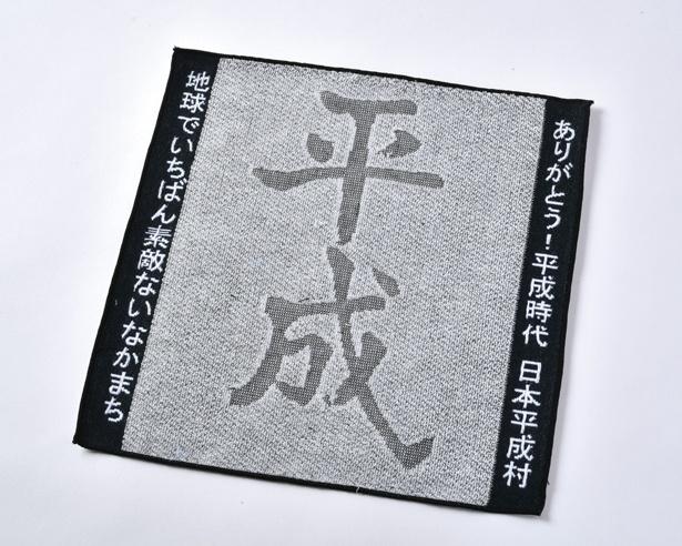 「ありがとう!平成 時代タオル」(350円)