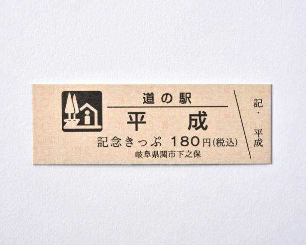 裏にシリアルナンバーと関市の公式イメージキャラクター・関*はもみんが入った「記念きっぷ」(180円)