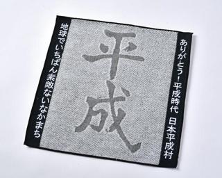 「令和」になる前に!GWは道の駅「平成」で平成最後の思い出を作ろう!!
