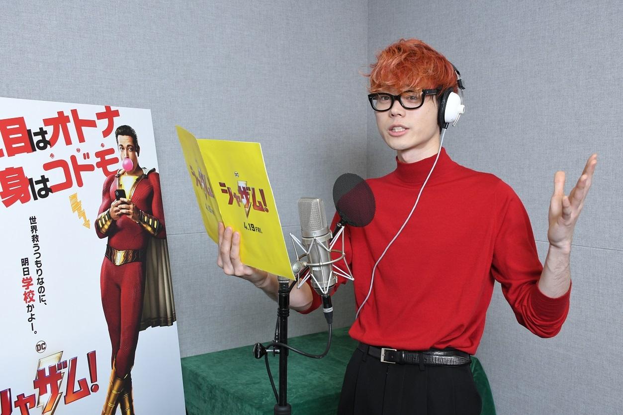 """【写真を見る】菅田将暉が""""中身はコドモ""""の異色ヒーローに!"""