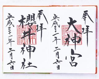 """持ち帰れる""""ご利益""""を!福岡・糸島の神社を巡るご朱印ドライブ"""