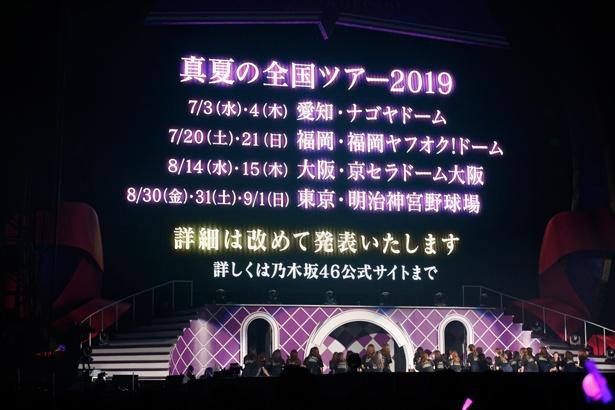 「真夏の全国ツアー2019」開催決定!