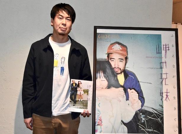 『岬の兄妹』のメガホンをとった片山慎三監督