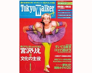 """【平成振り返り1989~1990年】バブル期の""""お姫様""""に尽くす「アッシー君」たち、『魔女の宅急便』が公開"""