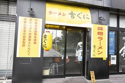 市営地下鉄の中田駅。大通りから一本入った裏手にある隠れ家のような店舗