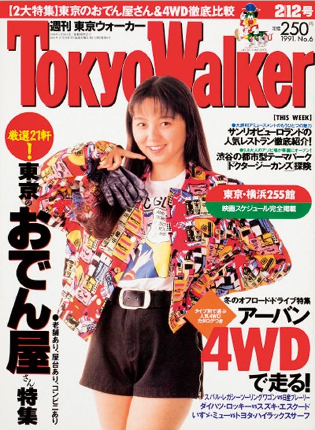 画像4 / 22>【平成振り返り‐1991年】月9ドラマ視聴率が36%!バブルの ...
