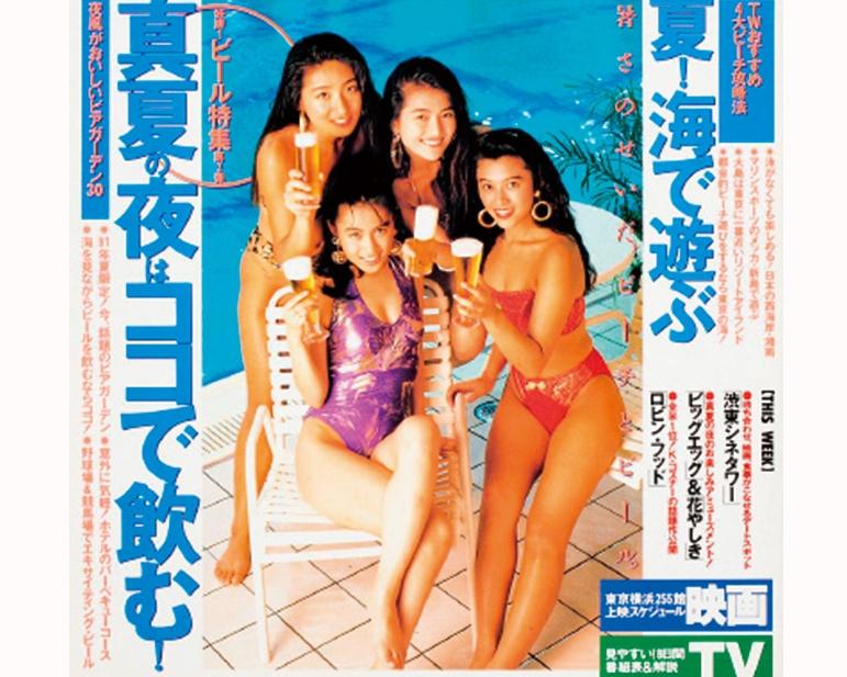 【平成振り返り‐1991年】月9ドラマ視聴率が36%!バブルの象徴・ジュリアナ東京がオープン