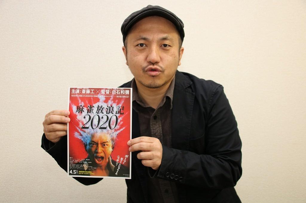 『麻雀放浪記2020』の白石和彌監督