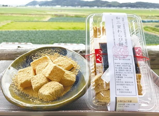 糸島だんご本舗 / 一番人気の「和三蜜わらび餅」(150g・324円)