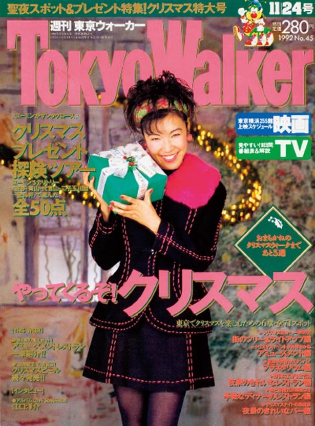 東京ウォーカー1992年11/17発売 松任谷由実