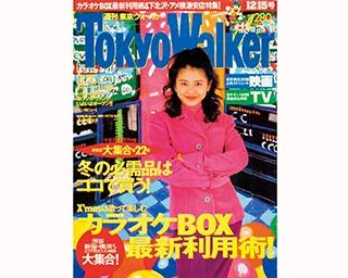 【平成振り返り-1992年】バブル崩壊の平成4年に日本を盛り上げたバルセロナ五輪、TDLなどのアミューズメント施設