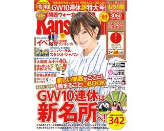 祝!令和!4/9(火)発売の関西ウォーカーは「プレミアムパスポート」付き!表紙には山本彩さんが登場