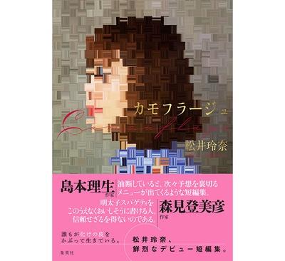 初の短編集『カモフラージュ』(集英社)が4月5日発売。