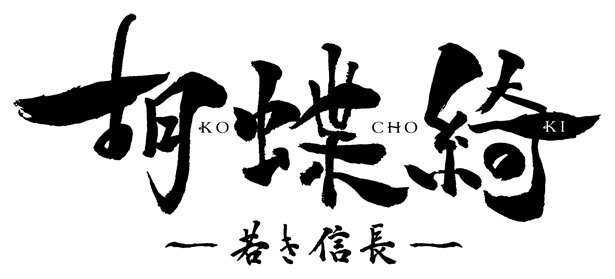 アニメ「胡蝶綺 ~若き信長~」は2019年7月、TOKYO MX、AT-X、WOWOW、BSフジで7月スタート