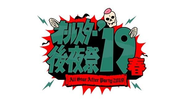 平成最後の「オールスター後夜祭」が開催!