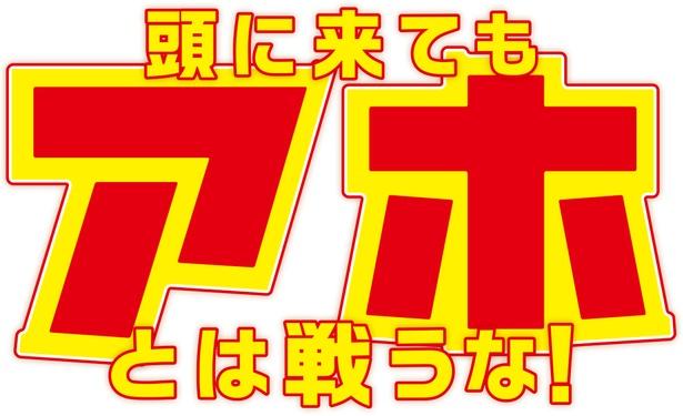 「頭に来てもアホとは戦うな!」は4月22日(月)スタート