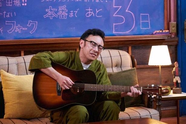 漫画家・戸塚オサム(角田晃広)が素人フォークソング大会に出場?