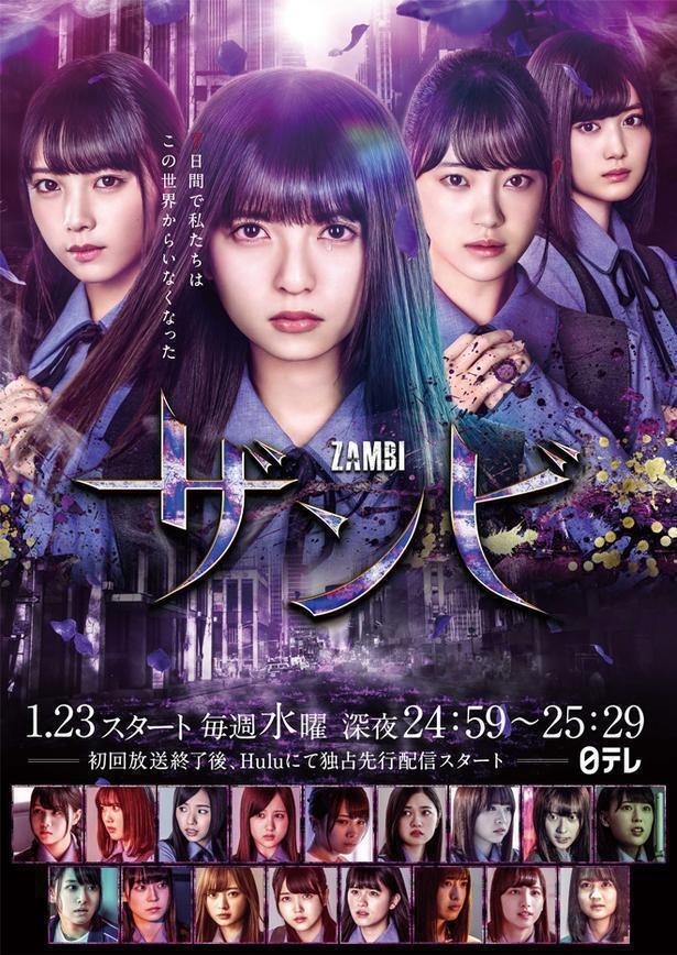 ドラマ「ザンビ」が今夏Blu-ray&DVD BOXとして発売