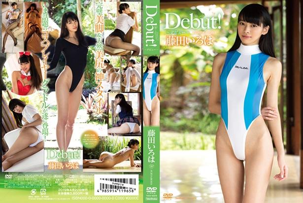 藤田いろはファーストDVD&Blu-ray「Debut!」(竹書房)より