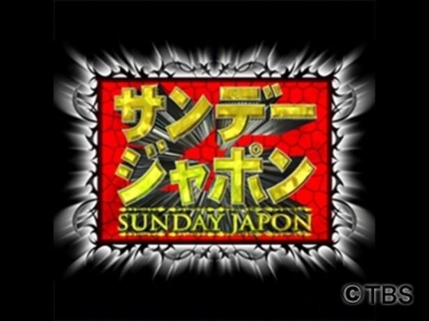 「サンデー・ジャポン」は毎週日曜朝10時から放送中
