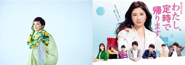 吉高由里子主演ドラマの主題歌がSuperflyに決まった