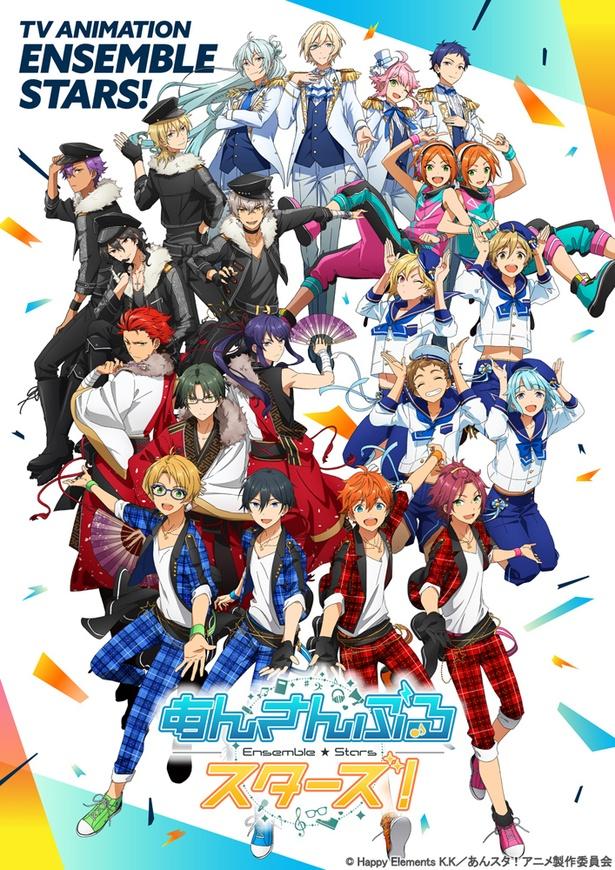 テレビアニメ「あんさんぶるスターズ!」キービジュアル第1弾が公開された