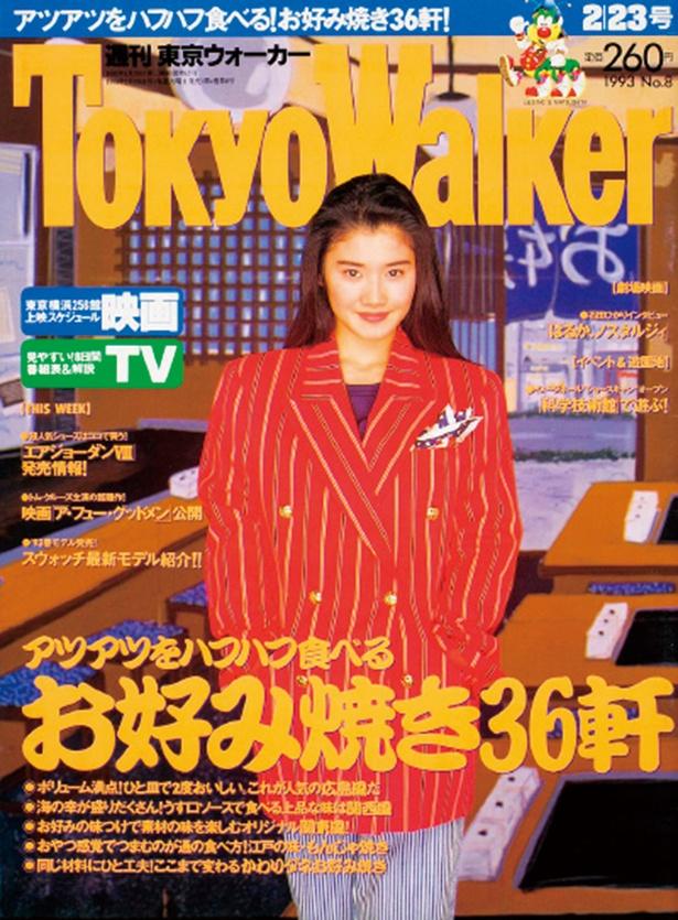 画像13 / 22>【平成振り返り-1993年】ドラマ視聴率は脅威の37.8 ...