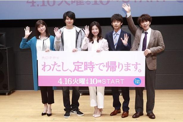 「わたし、定時で帰ります。」試写会に登場した内田有紀、向井理、吉高由里子、中丸雄一、ユースケ・サンタマリア(写真左から)