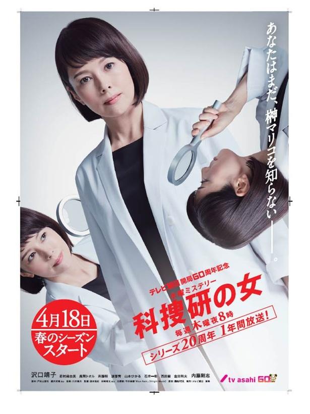 「科捜研の女」の最新シリーズが4月18日(木)よりスタート。これを機に歴代の高視聴率回10作が再放送中
