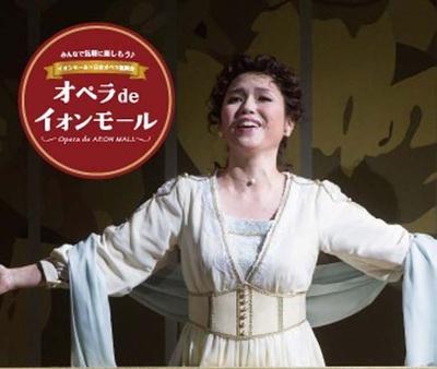 オペラ de イオンモール